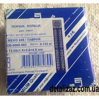 Кольца поршневые 73.00 Таврия Болгария 330-0065-003