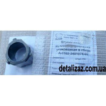 Втулка рейки рулевого управления Таврия,Славута ЗАЗ 1102-3401076