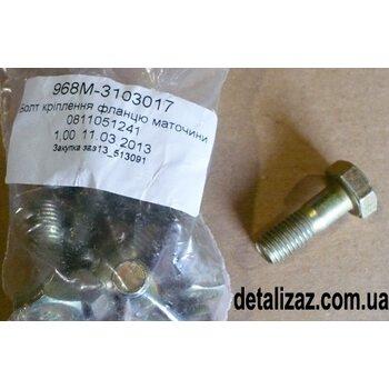 Болт крепления фланца к передней ступице ЗАЗ 968М-3103017