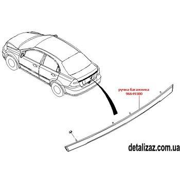 "Ручка крышки багажника ""хром"" Aвeo T250 GM 96649381"