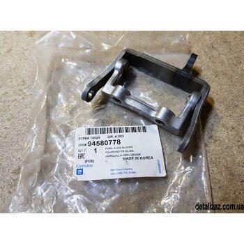 Вилка КПП скользящая 5-й передачи Ланос GM 94580778
