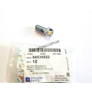 Болт перепускной томозного шланга GM 94535522